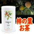 へワイン 杮の葉茶30g
